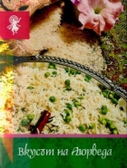 Вкусът на Аюрведа (принципи, рецепти, препоръки)