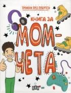 Книга за момчета (Промени през пубертета)