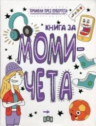 Книга за момичета (Промени през пубертета)