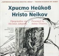 Съвременно българско изкуство. Имена: Христо Нейков