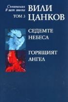 Съчинения в пет тома Т.3: Седемте небеса. Горящият ангел