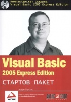 Visual Basic 2005 Express Edition/ Стартов пакет + CD