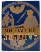 Митология: митове, легенди и предания