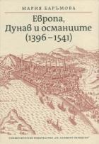 Европа, Дунав и османците (1396-1541)
