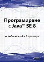 Програмиране с Java SE 8