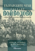 Българските чехи: Случаят Войводово (Социалноантроположки ескизи)