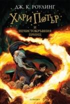 Хари Потър и Нечистокръвния принц