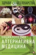 Енциклопедия Алтернативна медицина Т.1 - А