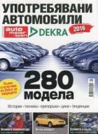 Auto motor und sport: Употребявани автомобили 2016 (специално издание)