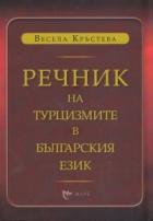 Речник на турцизмите в българския език