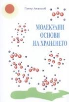 Молекулни основи на храненето