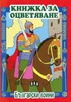 Книжка за оцветяване: Български воини