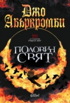 Половин свят Кн.2 от трилогията