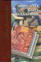 Моралната карта на България (луксозно издание)