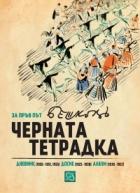Черната тетрадка (Дневникът на художника Илия Бешков. Полицейско досие 1925-1958)