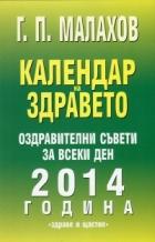 Календар на здравето 2014 година. Оздравителни съвети за всеки ден