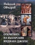 Откритията на българския Индиана Джоунс. Изчезнали градове, забравени храмове, древни писмености, потънали кораби