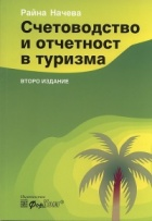 Счетоводство и отчетност в туризма/ Второ издание