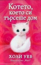 Котето, което си търсеше дом