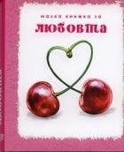 Малка книжка за любовта/ ново допълнено издание