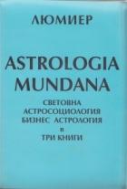 Astrologia Mundana Световна астросоциология и бизнесастрология Т.2