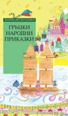 Гръцки народни приказки (Златни детски книги)