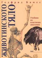 Животинското тяло. Учебник по пластична анатомия