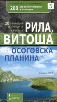 20 природни и културни обекта в Рила, Витоша и Осоговска планина