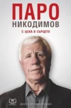 Паро Никодимов - с ЦСКА в сърцето. Моята автобиография