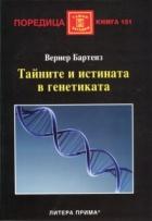 Тайните и истината в генетиката