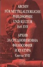 Архив за средновековна философия и култура. Свитък XVII