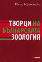 Творци на българската зоология