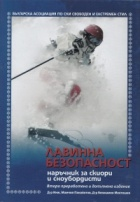 Лавинна безопасност. Наръчник за скиори и сноубордисти
