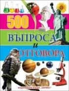 500 въпроса и отговора