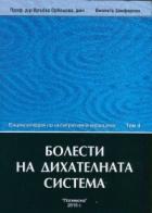 Енциклопедия по интегративна медицина Т.4: Болести на дихателната система