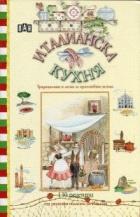 Италианска кухня. Традиционни и лесни за приготвяне ястия (130 рецепти)