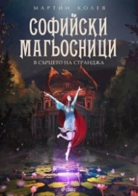 Софийски магьосници 2: В сърцето на Странджа