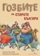 Гозбите на старите българи