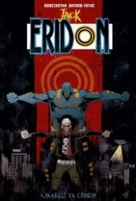 Jack Eridon: Крадецът на спомени