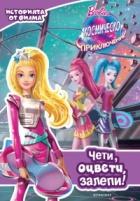 Барби: Приключение Звездна светлина: Чети, оцвети, залепи!