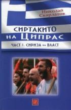 Сиртакито на Ципрас Ч.1: Сириза на власт