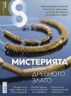 Списание 8; Бр.9/ Септември 2016