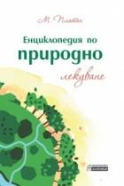 Енциклопедия по природно лекуване