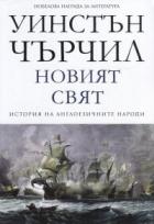 Новият свят. История на англоезичните народи Т.2