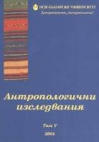 Антропологични изследвания Т.V/2004