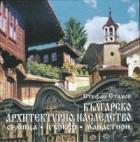 Българско архитектурно наследство: селища, църкви, манастири