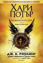 Хари Потър и Прокълнатото дете – първа и втора част (специално предварително издание на сценария)
