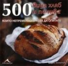 500 вида хляб и печива, които непременно трябва да опитате