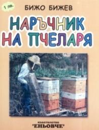 Наръчник на пчеларя