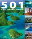 501 острова, които трябва да посетите